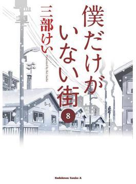 【期間限定価格】僕だけがいない街(8)(角川コミックス・エース)