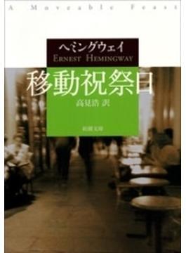 移動祝祭日(新潮文庫)(新潮文庫)