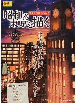 昭和の東京を描く 背景イラストテクニック あの時代の東京がデジタルイラストで蘇る!(玄光社MOOK)
