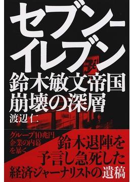 セブン−イレブン鈴木敏文帝国崩壊の深層