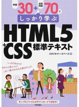例題30+演習問題70でしっかり学ぶHTML5+CSS標準テキスト