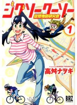 ジグソークーソー 1 空想地図研究会 (バーズコミックス)(バーズコミックス)