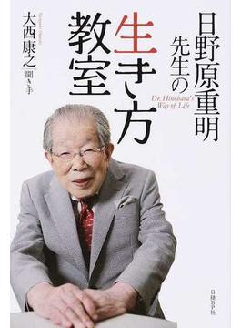 日野原重明先生の生き方教室