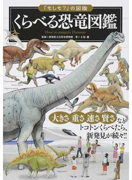 くらべる恐竜図鑑