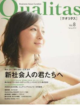 Qualitas Business Issue Curation Vol.8(2016Spring) 新社会人の君たちへ