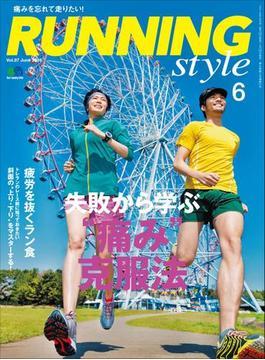 Running Style(ランニング・スタイル) 2016年6月号 Vol.87