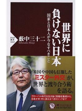 世界に負けない日本 国家と日本人が今なすべきこと(PHP新書)