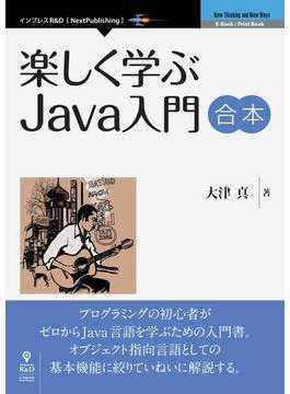 【オンデマンドブック】楽しく学ぶJava入門 合本