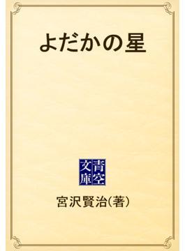よだかの星(青空文庫)