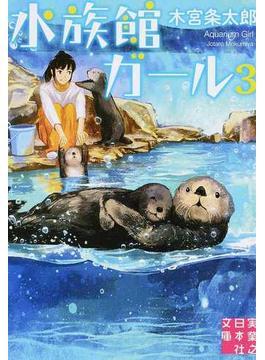 水族館ガール 3(実業之日本社文庫)