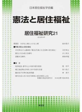 居住福祉研究 21 憲法と居住福祉