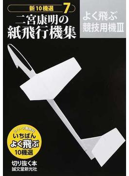 新10機選二宮康明の紙飛行機集 7 よく飛ぶ競技用機 3