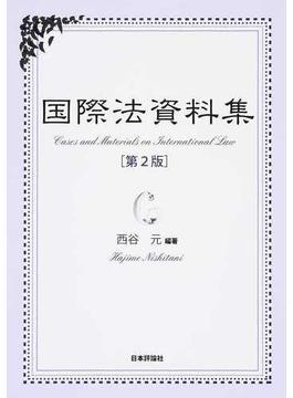国際法資料集 第2版