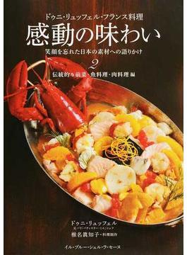 ドゥニ・リュッフェル・フランス料理 感動の味わい 笑顔を忘れた日本の素材への語りかけ 2 伝統的な前菜・魚料理・肉料理編