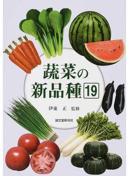 蔬菜の新品種 第19巻(2016年版)
