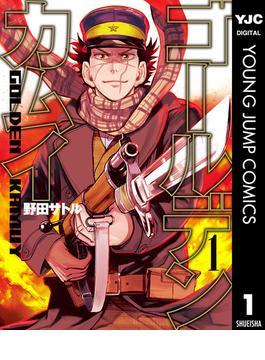 【1-5セット】ゴールデンカムイ(ヤングジャンプコミックスDIGITAL)