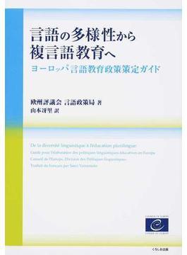 言語の多様性から複言語教育へ ヨーロッパ言語教育政策策定ガイド