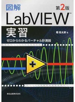 図解LabVIEW実習 ゼロからわかるバーチャル計測器 第2版