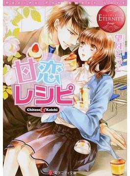 甘恋レシピ Chitose & Koichi(エタニティ文庫)