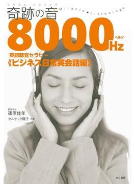 奇跡の音8000ヘルツ英語聴覚セラピー《ビジネス日常英会話編》(音声付)(奇跡の音8000ヘルツ英語聴覚セラピー)