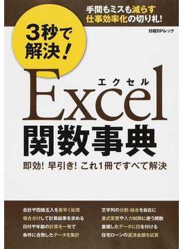 3秒で解決!Excel関数事典 即効!早引き!これ1冊ですべて解決(日経BPムック)