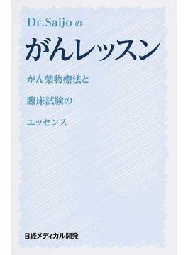 Dr.Saijoのがんレッスン がん薬物療法と臨床試験のエッセンス