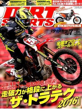 DIRT SPORTS (ダートスポーツ) 2016年 07月号 [雑誌]