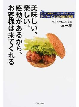美味しい、楽しい、感動があるから、お客様は来てくれる ダントツ地域No.1ハンバーガーチェーン・ラッキーピエロの独自化戦略