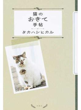 猫のおきて手帖