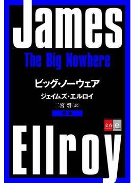 合本 ビッグ・ノーウェア【文春e-Books】(文春e-book)