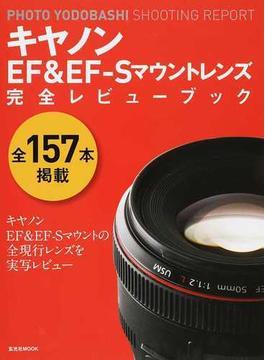 キヤノンEF&EF−Sマウントレンズ完全レビューブック 全157本掲載(玄光社MOOK)