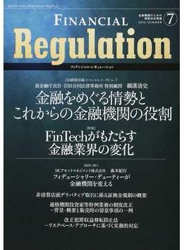 フィナンシャル・レギュレーション 金融機関のための規制対応情報 7(2016SUMMER)