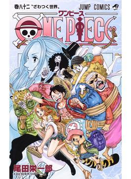 ONE PIECE 巻82 (ジャンプコミックス)(ジャンプコミックス)