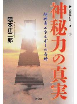 神秘力の真実 超神霊エネルギーの奇蹟