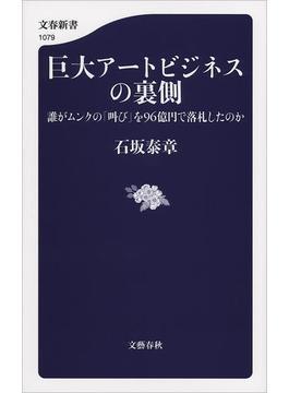 巨大アートビジネスの裏側 誰がムンクの「叫び」を96億円で落札したのか(文春新書)