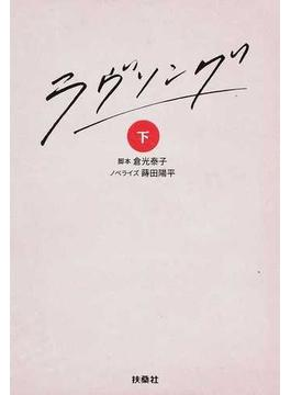 ラヴソング 下(扶桑社文庫)