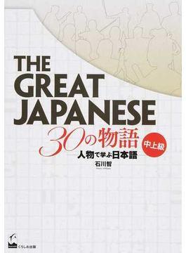 THE GREAT JAPANESE30の物語 人物で学ぶ日本語 中上級