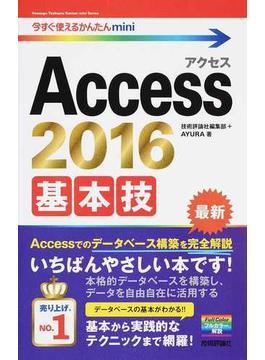 Access 2016基本技