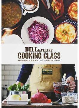 DILL EAT,LIFE.COOKING CLASS 野菜を美味しく調理するコツと、12か月の献立レシピ
