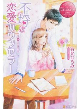 不埒な恋愛カウンセラー Iori & Fuutarou(エタニティブックス・赤)