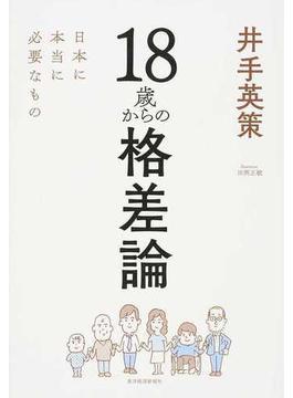18歳からの格差論 日本に本当に必要なもの