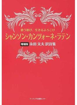 シャンソン・カンツォーネ・ラテン 永田文夫訳詩集 増補版