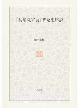 『共産党宣言』普及史序説