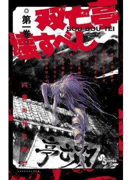 双亡亭壊すべし 1 (少年サンデーコミックス)(少年サンデーコミックス)