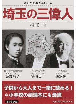 埼玉の三偉人