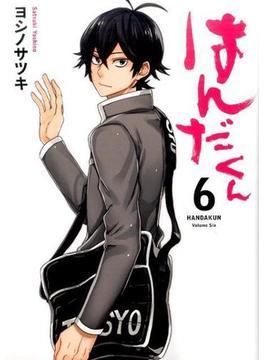 はんだくん 6 (ガンガンコミックス)(ガンガンコミックス)