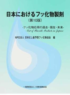 日本におけるフッ化物製剤 フッ化物応用の過去・現在・未来 第10版