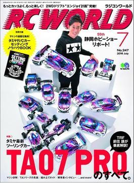 RC WORLD(ラジコンワールド) 2016年7月号 No.247