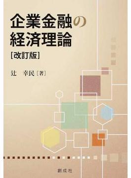企業金融の経済理論 改訂版