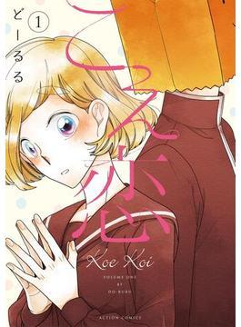 こえ恋 1【フルカラー】(comico BOOKS)
